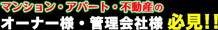マンション・アパート・不動産のオーナー様・管理会社様必見!!