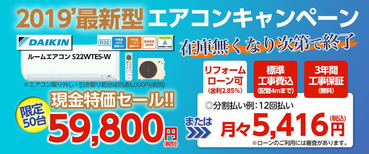 東京都内限定エアコンキャンペーン