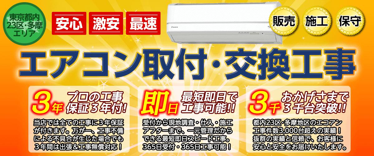 東京のエアコン激安価格取り付け交換工事