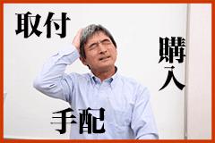 東京のエアコン購入設置が面倒