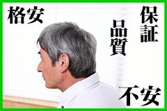 東京の安いエアコン業者に任せるのは怖い