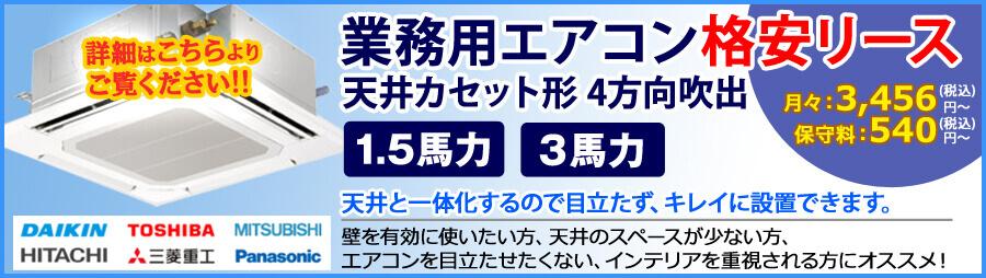 エアコン先着限定100台特別キャンペーン