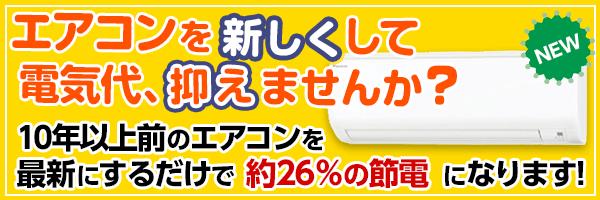東京でエアコンを新しく取り付けて電気代を抑えませんか?