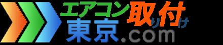 エアコン取り付け東京.com